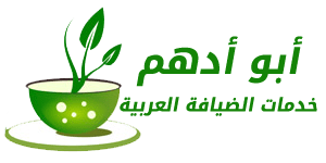 ابو ادهم |55203358 Logo
